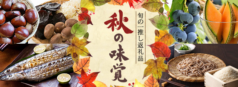 旬の一推し返礼品 秋の味覚
