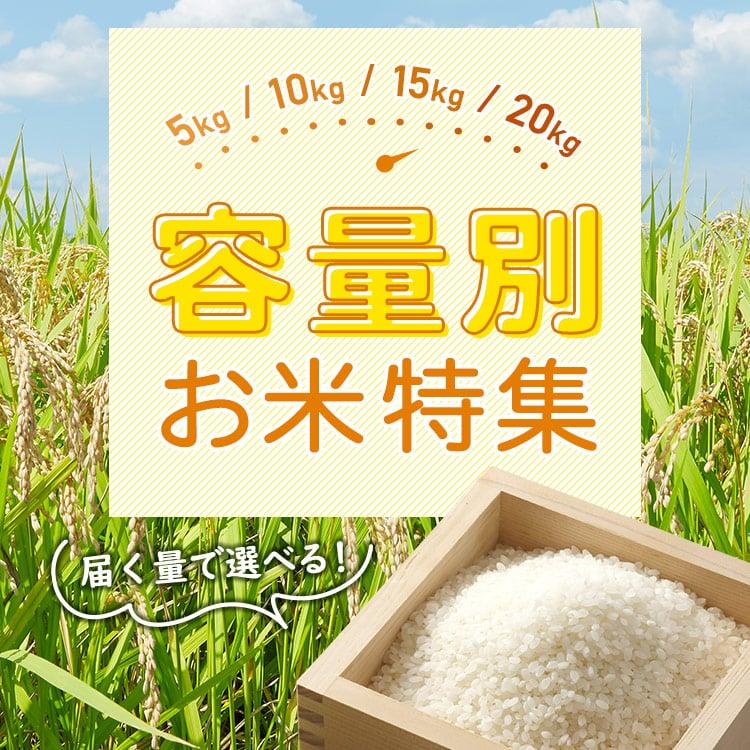 1万円代で20kgも!容量別で選ぶ「お米」の返礼品特集