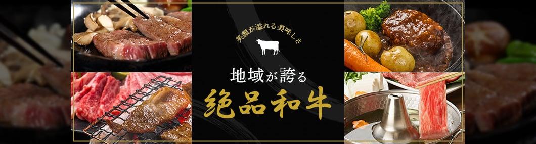 [おすすめ人気返礼品]地域が誇る絶品牛肉返礼品特集(ブランド和牛特集)