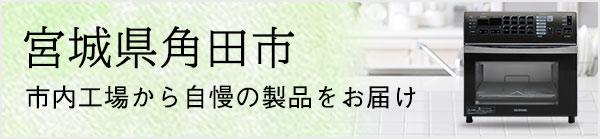 宮城県角田市