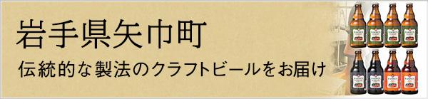 岩手県矢巾町