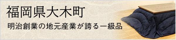 福岡県大木町