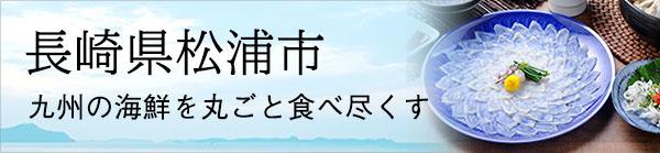 長崎県松浦市