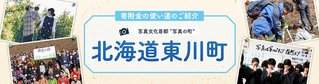 寄付金の使い道のご紹介 写真文化首都「写真の町」東川町