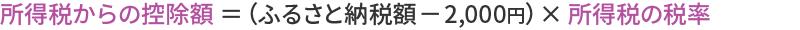 所得税からの控除 = (ふるさと納税額-2,000円)×「所得税の税率」