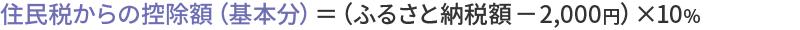 住民税からの控除(基本分) = (ふるさと納税額-2,000円)×10%