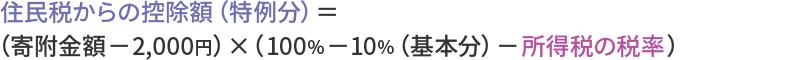 住民税からの控除(特例分) = (ふるさと納税額-2,000円)×(100%-10%(基本分)-所得税の税率)