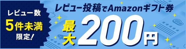 レビュー数5件未満限定! レビューで投稿でAmazonギフト券コード最大200円プレゼント!