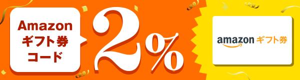 通常1%のAmazonギフト券 プレゼントを2%で還元中!