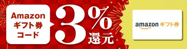 通常1%のAmazonギフト券 プレゼントを3%で還元中!