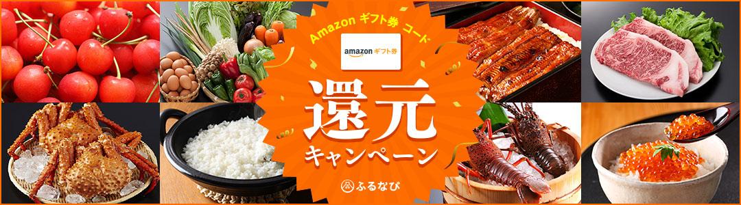 Amazonギフト券 プレゼント還元キャンペーン