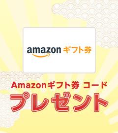 Amazonギフト券 コードプレゼント