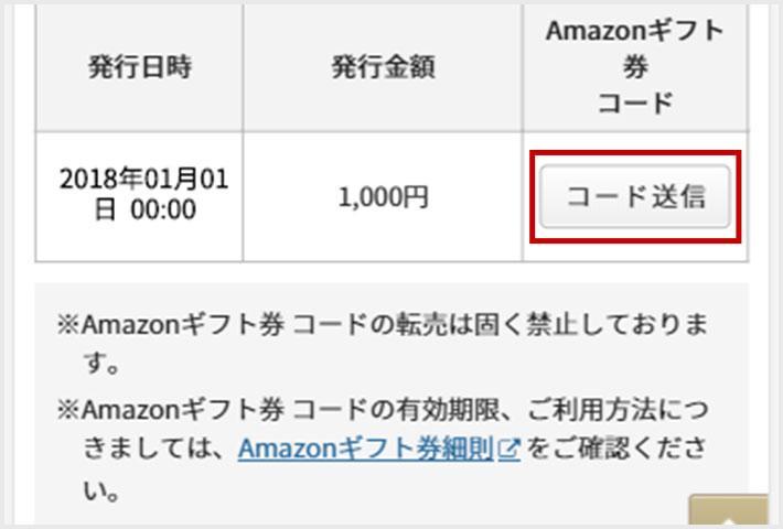Amazonギフト券 コード表示画面