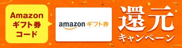 Amazonギフト券 コードプレゼント還元キャンペーン