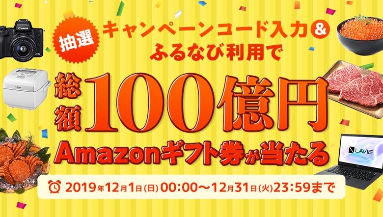 ふるなび5周年記念、総額100億円が当たるキャンペーン!