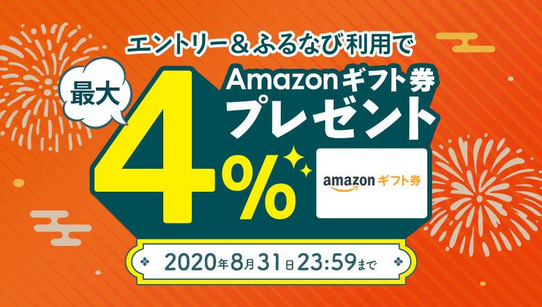 エントリー&ふるなびからの寄附でAmazonギフト券 コードが最大4%もらえる!