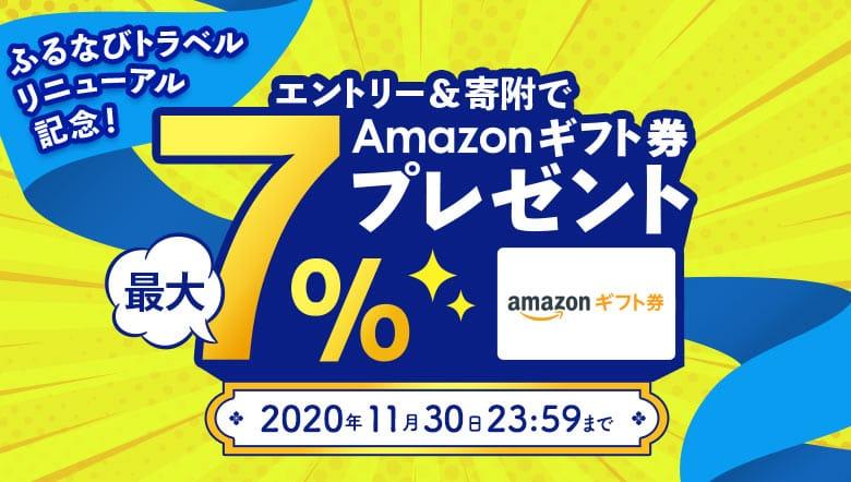 エントリー&ふるなびからの寄附でAmazonギフト券 コードが最大7%もらえる!