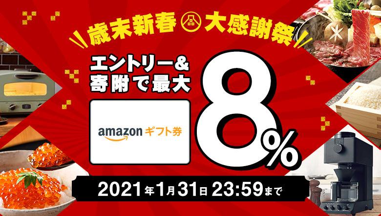 歳末・新春大感謝祭!エントリー&寄附で最大8%のAmazonギフト券がもらえる!