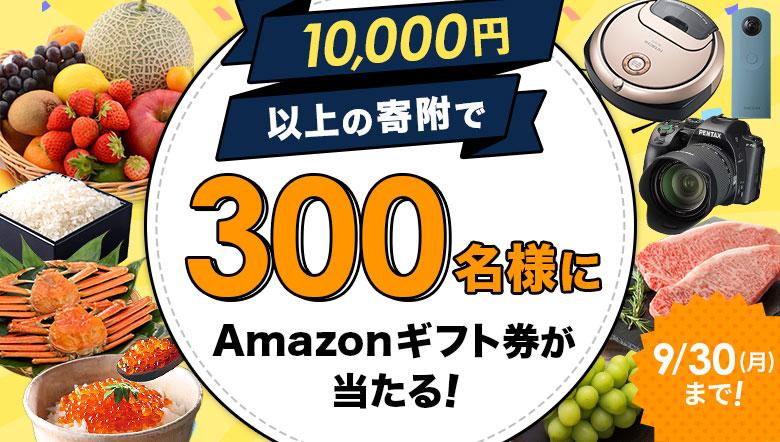 Amazonギフト券コード200,000円分山分けキャンペーン!