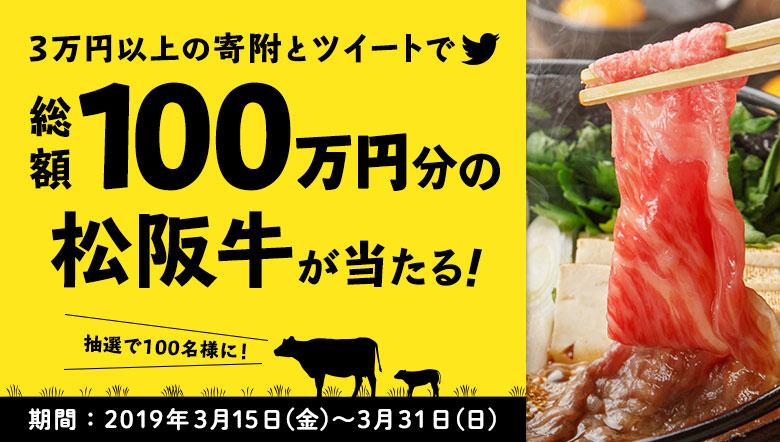 松阪牛プレゼントキャンペーン