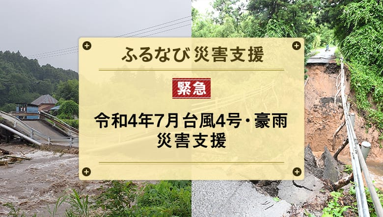 ふるなび災害支援 北海道胆振東部地震