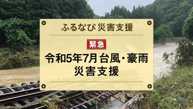 ふるなび災害支援 令和3年2月 福島県沖地震