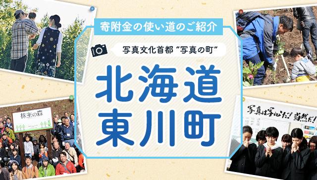 寄附金の使い道のご紹介 写真文化首都「写真の町」東川町