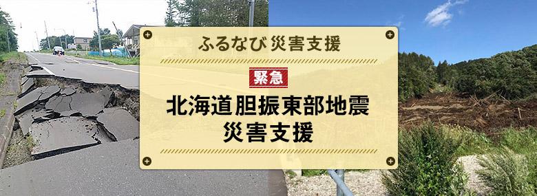 平成30年7月大豪雨 災害支援