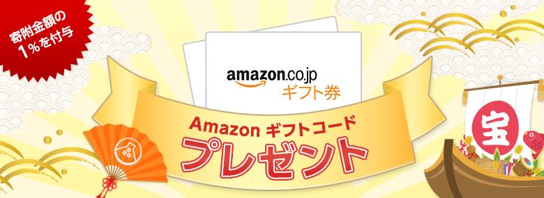 ふるなびからのふるさと納税でAmazon券 ギフトコードがもらえる!Amazonギフト券 コードプレゼント