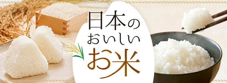 日本の美味しいお米特集