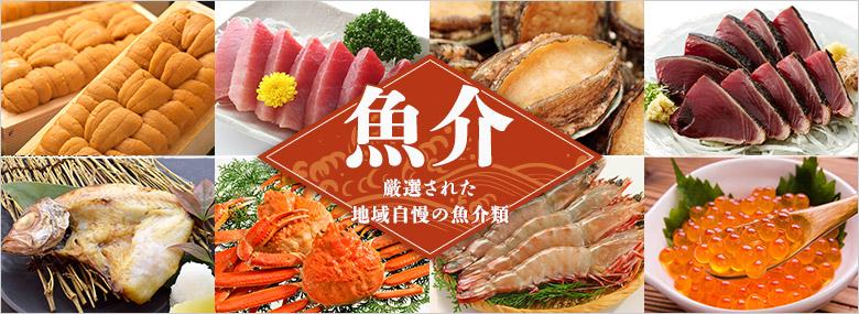 厳選された地域自慢の魚介類をご紹介します!
