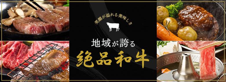 地域が誇る絶品和牛
