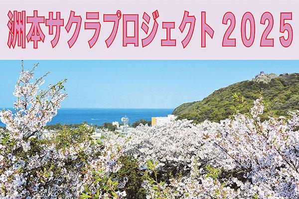 洲本サクラプロジェクト2025 ~大阪・関西万博が開催される2025年までに2025本のサクラの苗を植樹し、かつての美しい桜並木を復活させたい~