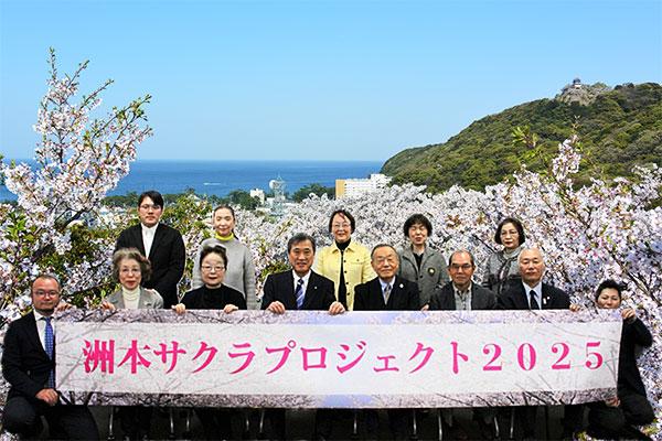 「洲本サクラプロジェクト2025」実行委員会