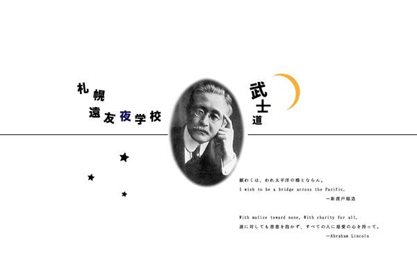 札幌遠友夜学校武士道