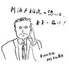 一般社団法人新渡戸稲造と札幌遠友夜学校を考える会×白糠町