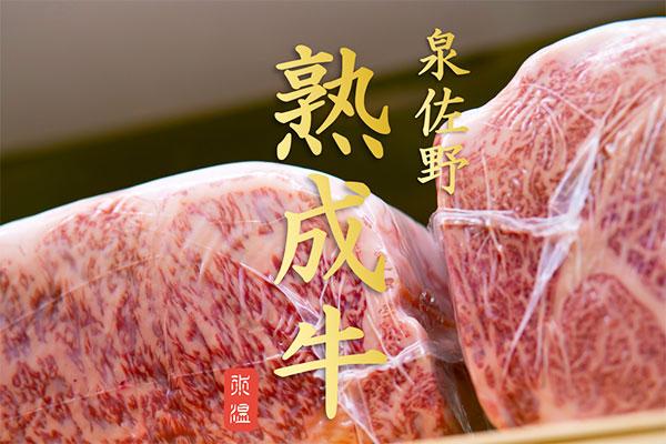泉佐野市認定事業「オリジナルブランド牛」氷温®熟成牛プロジェクト