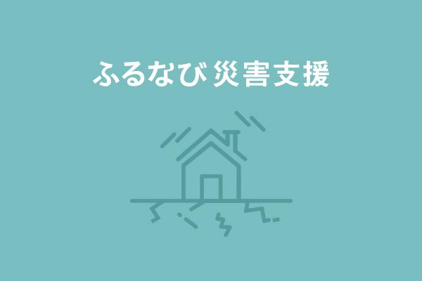 宮城県角田市 令和3年2月 福島県沖地震 災害支援