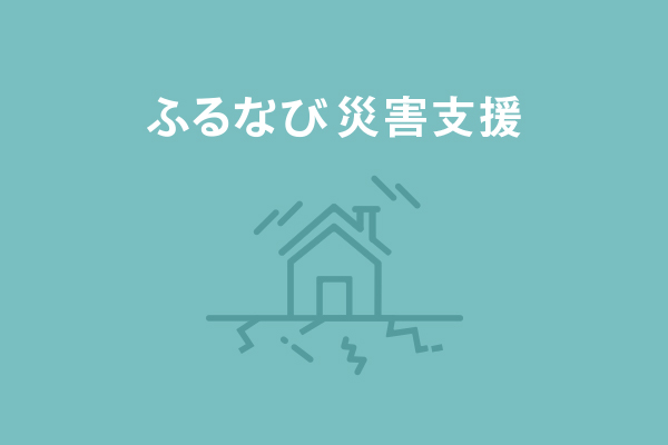 福島県猪苗代町 令和3年2月 福島県沖地震 災害支援