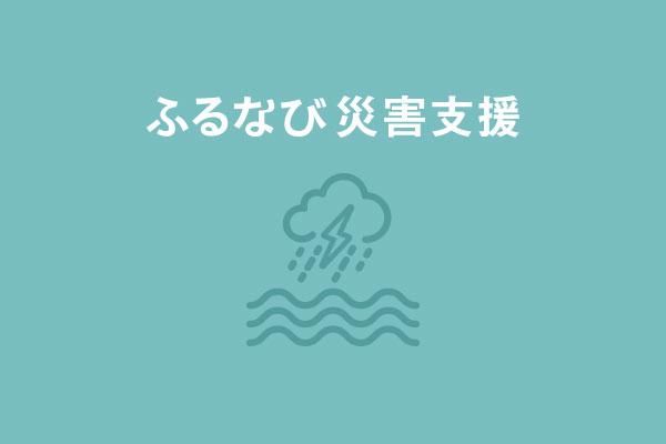 【鹿児島県湧水町】令和3年7月豪雨 災害支援