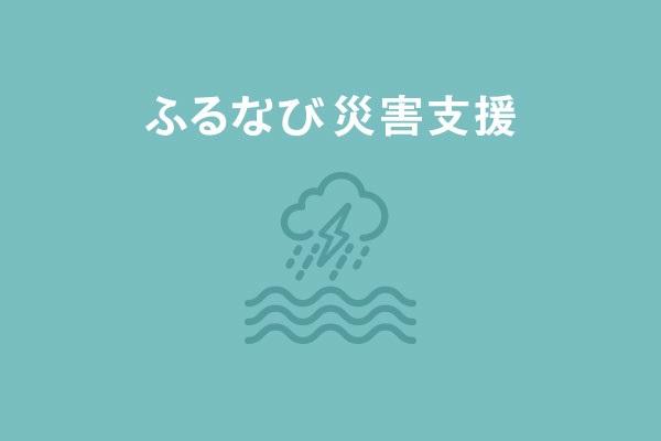 【長崎県雲仙市】令和3年8月豪雨 災害支援