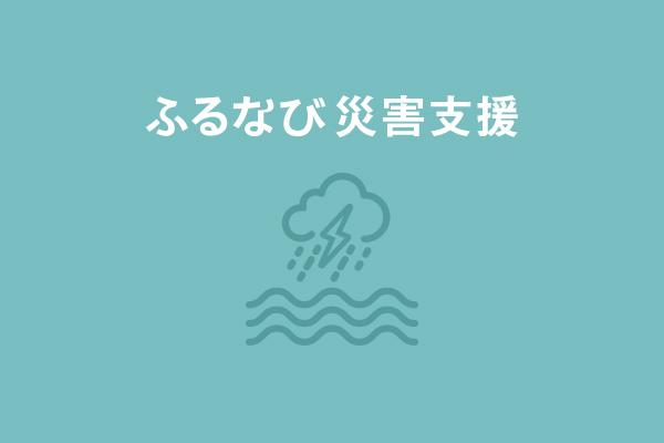 【佐賀県みやき町】令和3年8月豪雨 災害支援