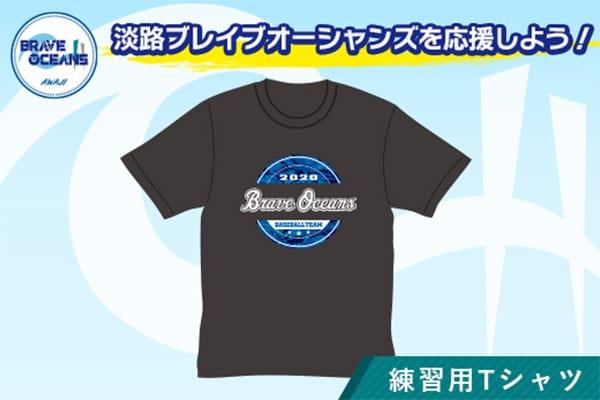 返礼品(Tシャツ)