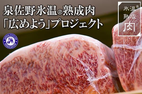 泉佐野氷温熟成肉 「広めよう」プロジェクト