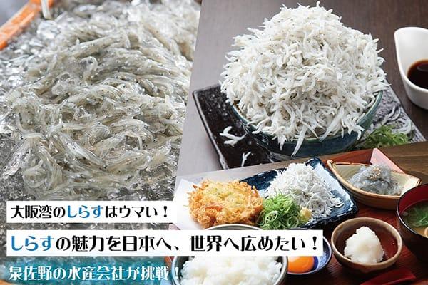 「大阪湾しらす」の美味しさ発信プロジェクト