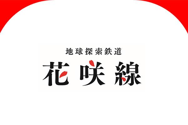 花咲線ロゴ
