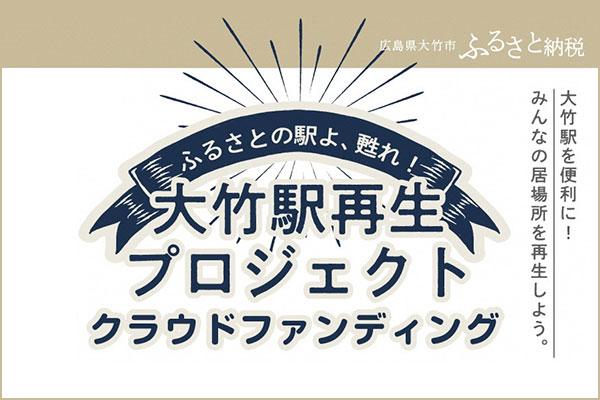 I AM FROM OTAKE ―大竹駅、わが心のふるさと―