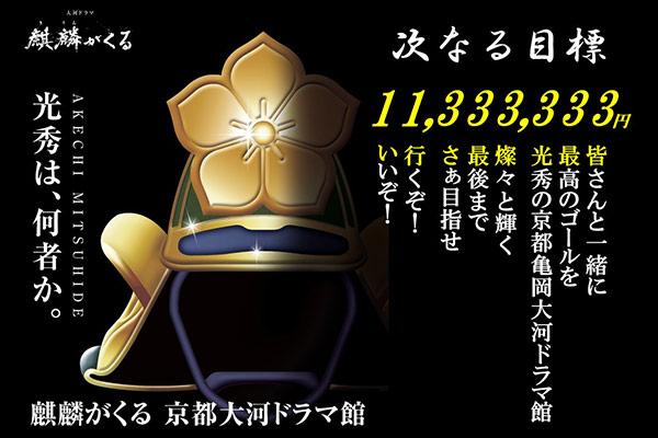 背水の陣―光秀の叫び!京都・亀岡ゆかりの地支援プロジェクト