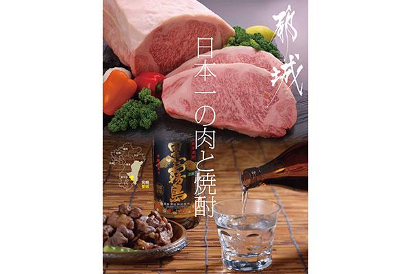 日本一の肉と焼酎ポスター