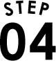 step4 税金控除の手続きをしよう